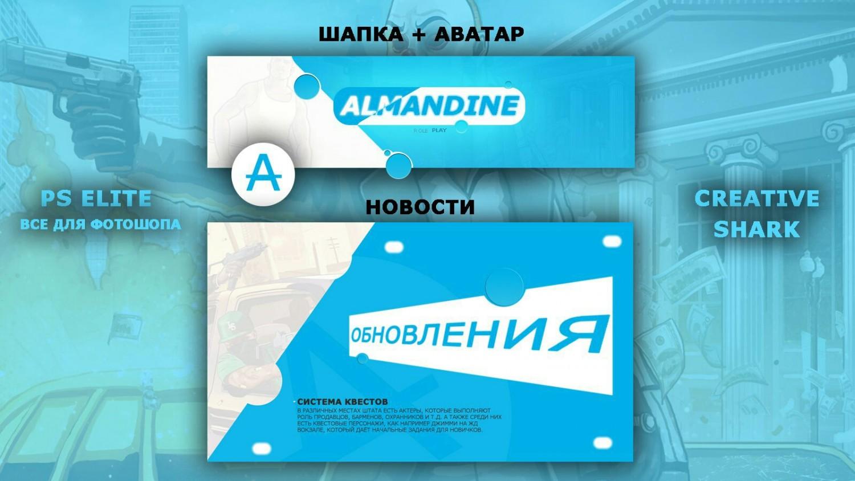 SAMP Шапка + Аватарка для ВК (скачать)