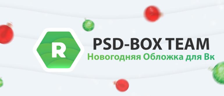Новогодняя обложка для ВК + аватар и логотип (скачать)
