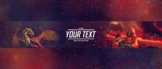 Шапка CS:GO FIREDRAGON для Youtube канала (скачать psd)