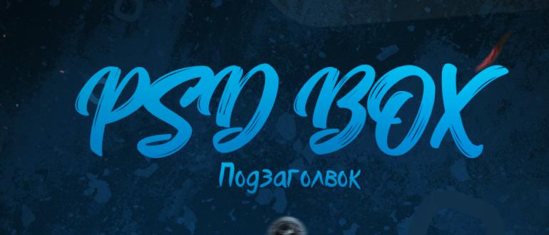 Синяя Обложка для ВК (скачать)