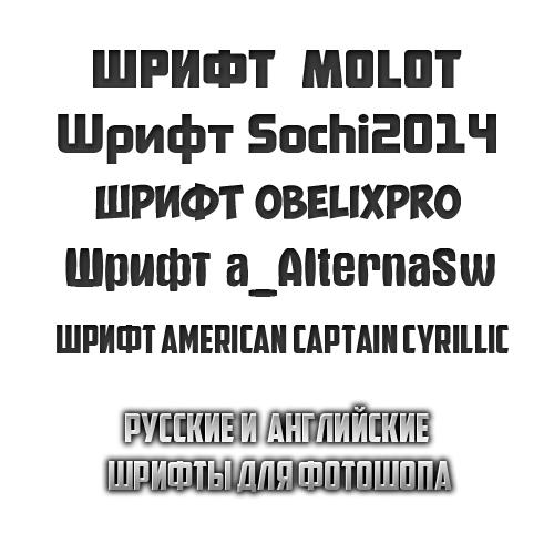 Русские и английские шрифты для фотошопа (скачать)